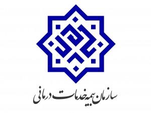 لوگوی بیمه خدمات درمانی
