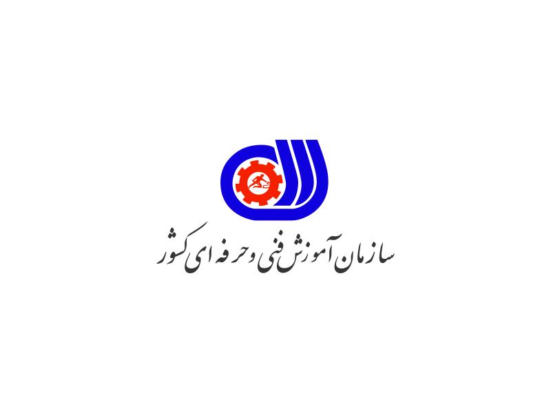 دانلود لوگو سازمان آموزش فنی و حرفهای کشور | لوگو سورس